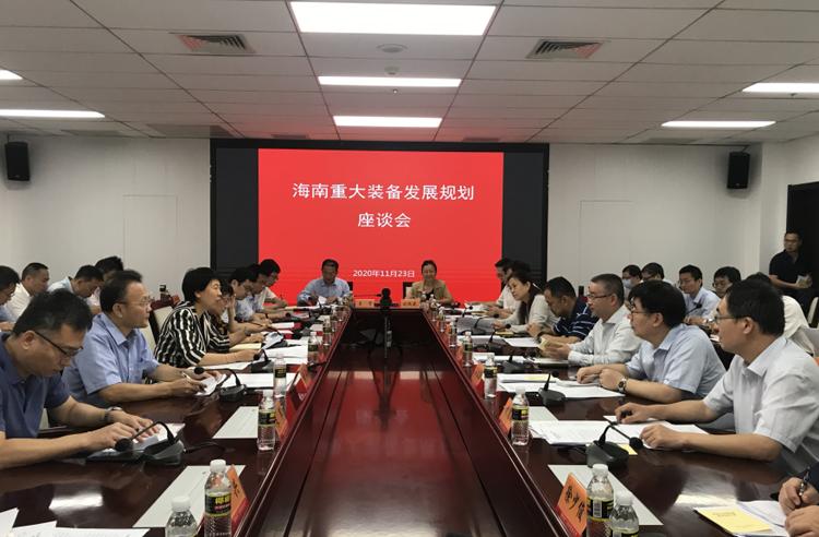 田玉龙出席海南重大装备发展规划座谈会并调研